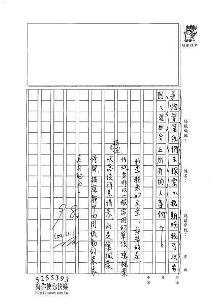 100W6207洪佳廷 (3).jpg