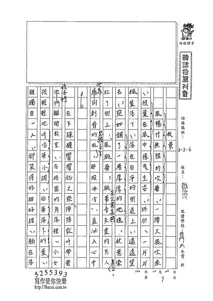 100W6207陳旻咸 (1).jpg