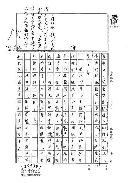 100W6207陳旻咸 (2).jpg