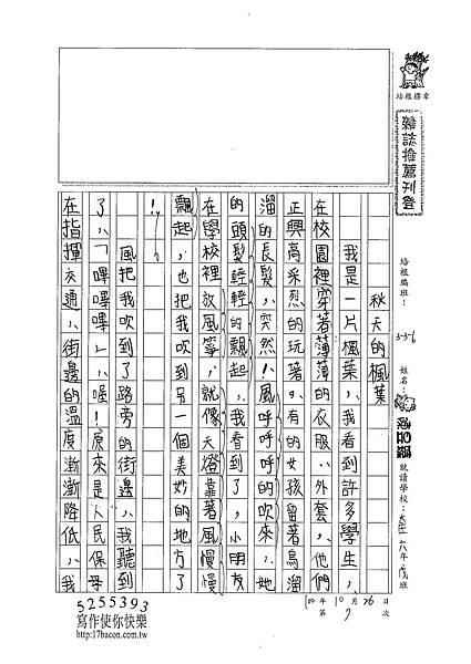 100W6207陳昱臻 (1).jpg