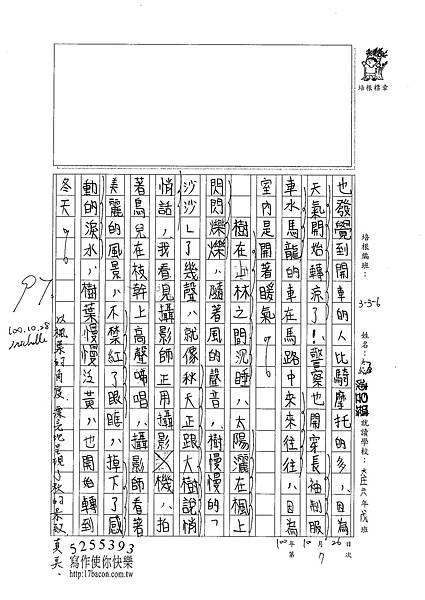 100W6207陳昱臻 (2).jpg