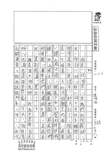 100W6207陳璿筑 (1).jpg