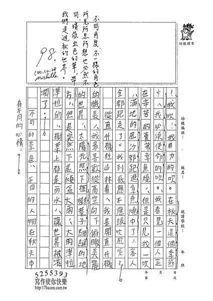 100W6207陳璿筑 (2).jpg