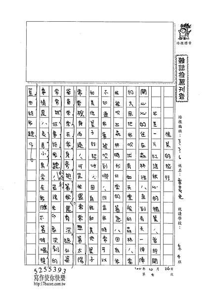100W6207曾晨光 (1).jpg
