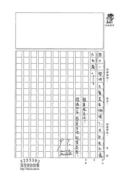 100W6207曾晨光 (4).jpg