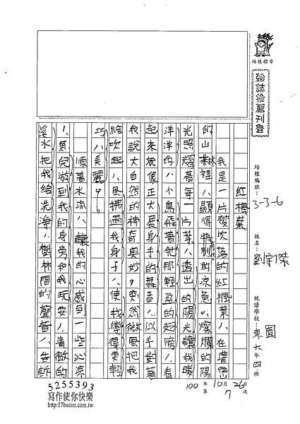 100W6207劉宇傑 (1).jpg