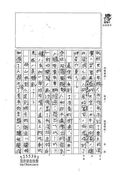 100W6207劉宇傑 (2).jpg