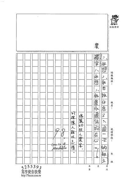 100W6207蔡宛倫 (3).jpg