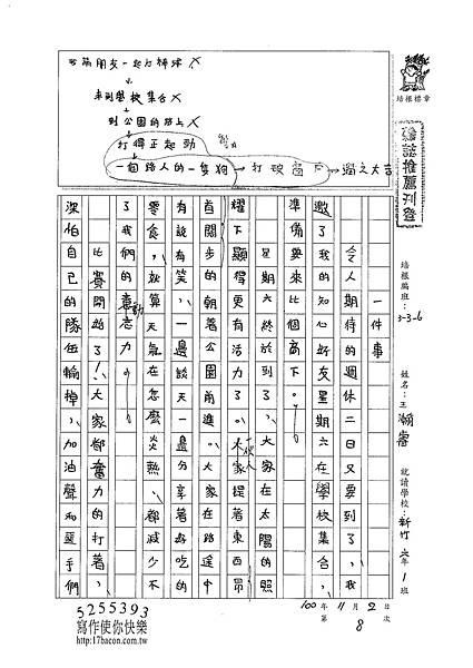 100W6208王瀚睿 (1).jpg