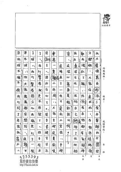 100W6208王瀚睿 (2).jpg