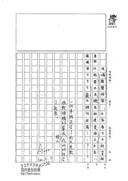 100W6208王瀚睿 (3).jpg