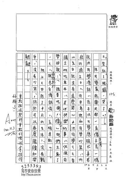100W6208陳昱臻 (2).jpg