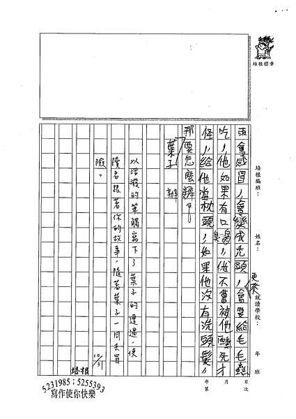 100W6207吳泓諭 (3).jpg
