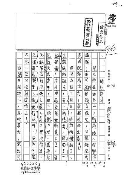 100W6207闕郁軒 (1).jpg