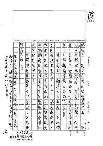 100W6207闕郁軒 (2).jpg