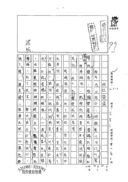 100W6207 呂若慈 (1).jpg