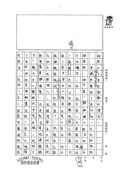 100W6207 呂若慈 (2).jpg