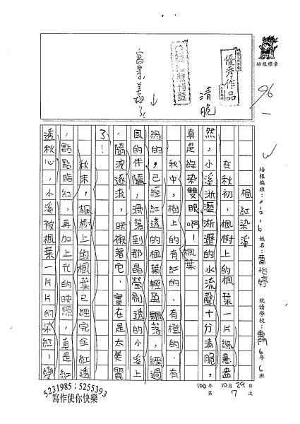 100W6207 曹怡婷 (1).jpg