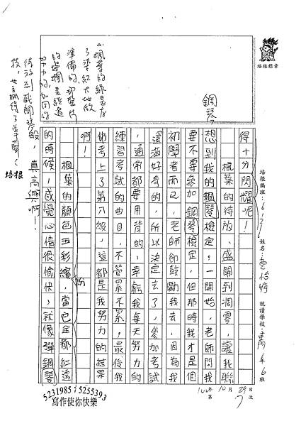 100W6207 曹怡婷 (2).jpg