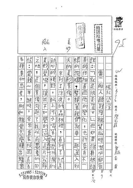 100W6207 瘐光威 (1).jpg