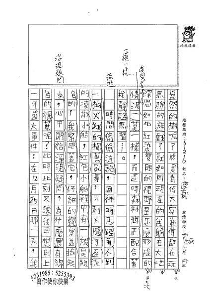 100W6207 瘐光威 (2).jpg