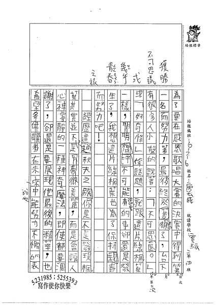 100W6207 瘐光威 (3).jpg