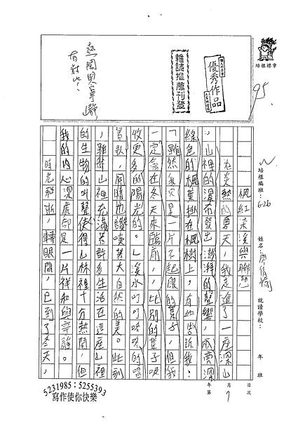 100W6207 廖倩愉 (1).jpg
