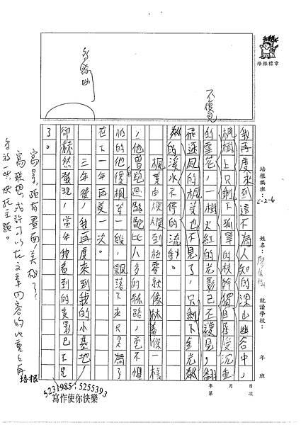 100W6207 廖倩愉 (2).jpg