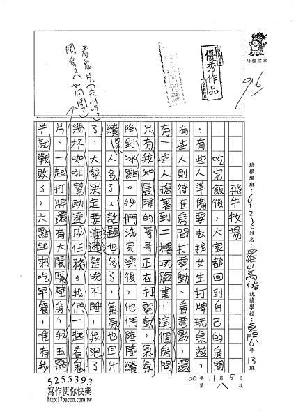 100W6208 羅嵩皓 (1).jpg