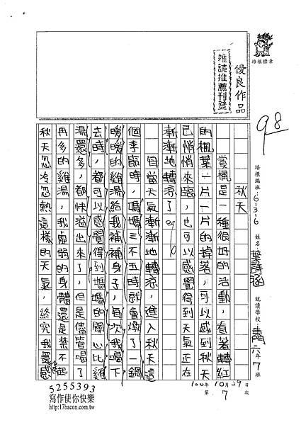 100W6207 葉詩涵 (1).jpg
