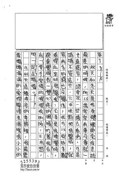 100W6207 葉詩涵 (2).jpg