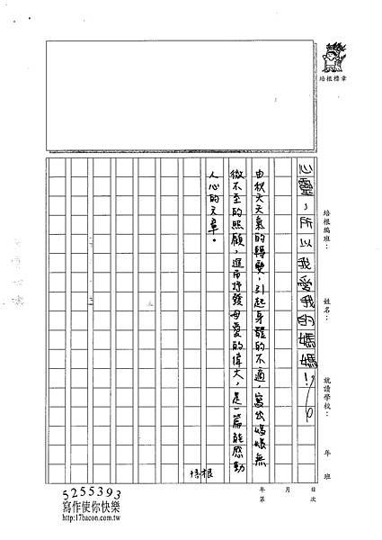 100W6207 葉詩涵 (3).jpg