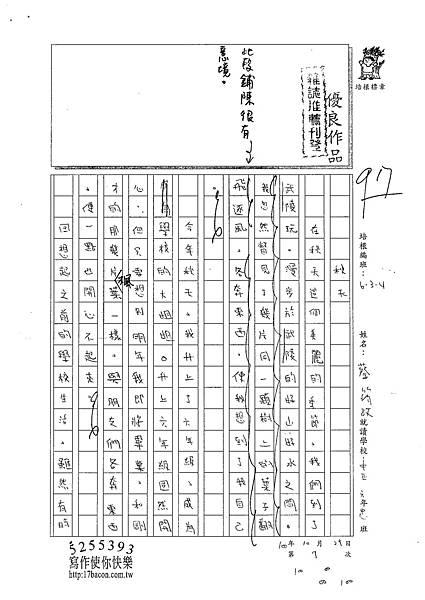 100W6207 蔡筠孜 (1).jpg