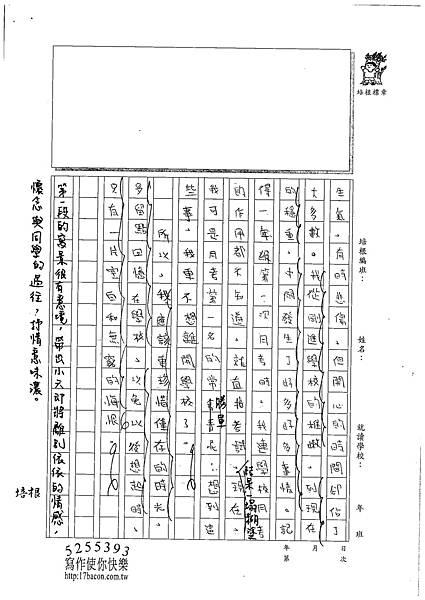 100W6207 蔡筠孜 (2).jpg