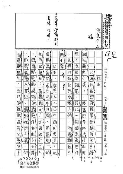 100W6207 黃縕柔 (1).jpg