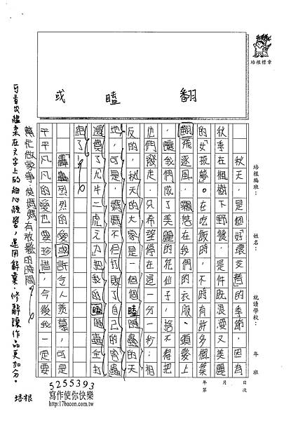 100W6207 黃縕柔 (2).jpg