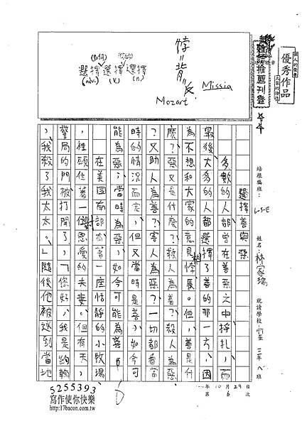 100WE207林家瑜 (1).jpg