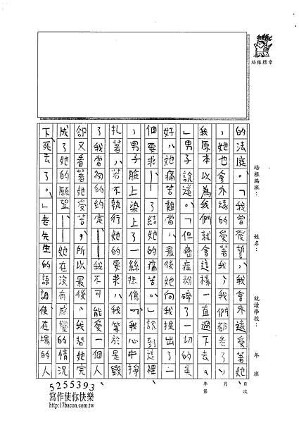 100WE207林家瑜 (2).jpg