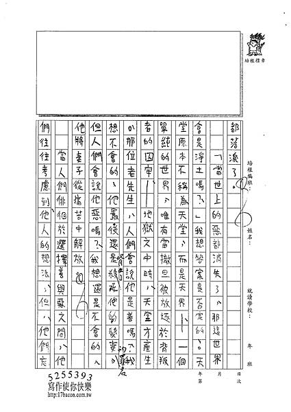 100WE207林家瑜 (3).jpg