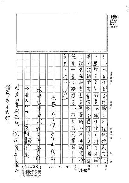 100WE207林家瑜 (4).jpg