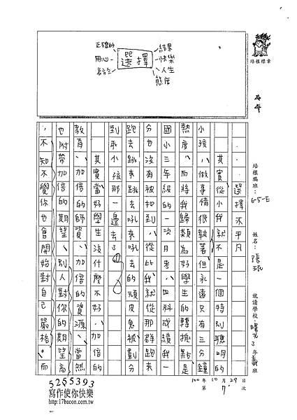 100WE207張民 (1).jpg