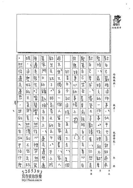 100WE207張民 (2).jpg