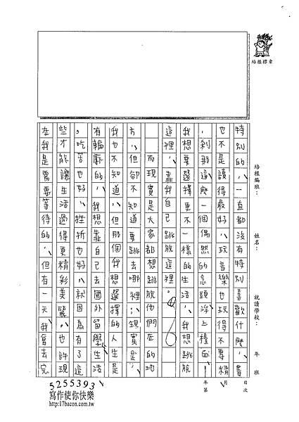 100WE207張民 (3).jpg