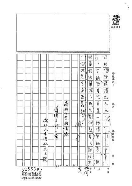 100WE207張民 (4).jpg