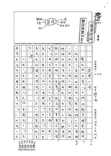 100WE207楊立渝 (1).jpg