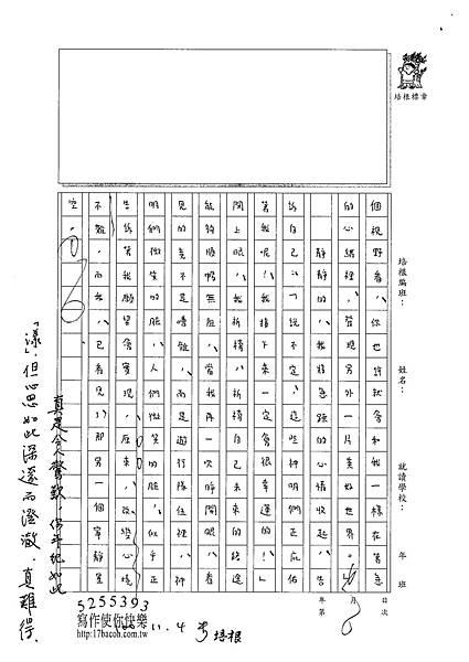 100WE207楊立渝 (3).jpg