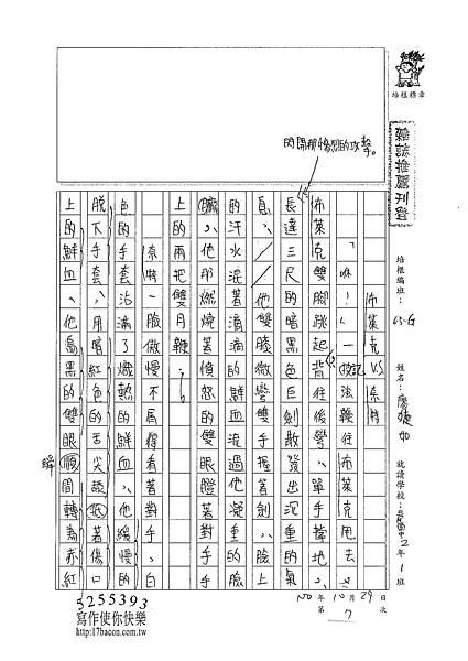 100WG207廖婕如 (1).jpg
