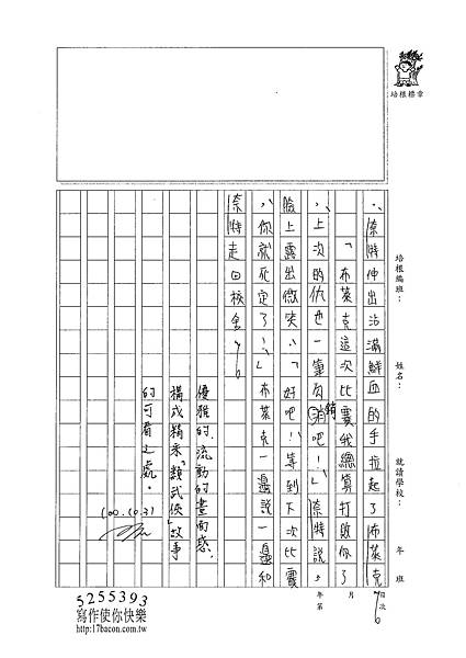 100WG207廖婕如 (4).jpg