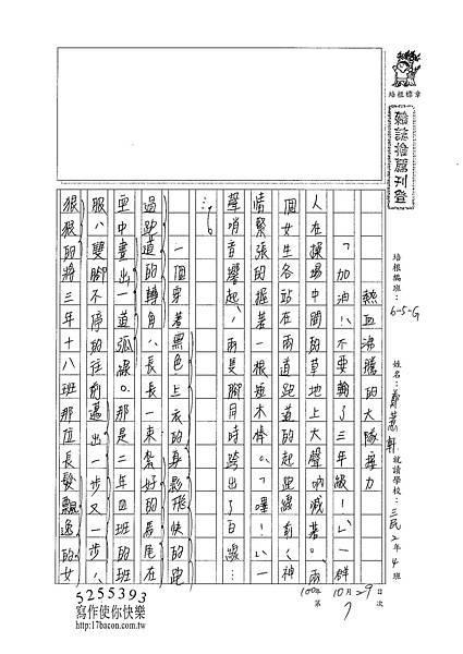 100WG207鄭薏軒 (1).jpg