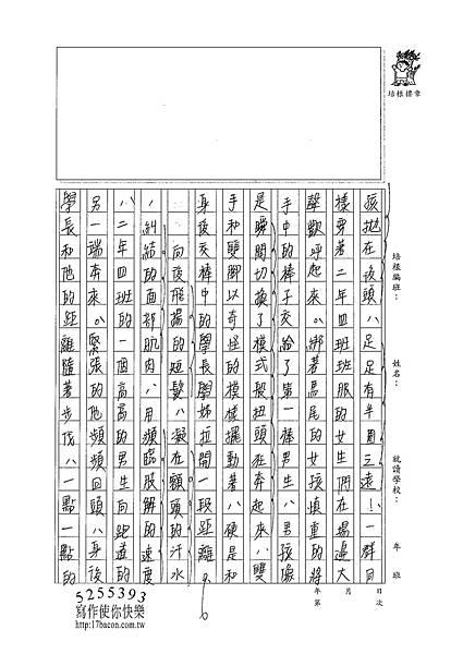 100WG207鄭薏軒 (2).jpg